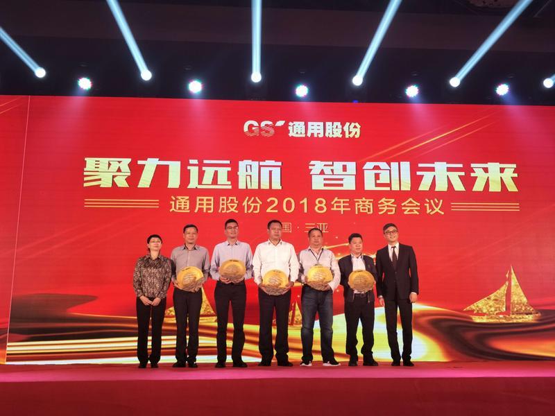 """1.17-1月荣获江苏通用""""卓越贡献奖"""".JPG"""